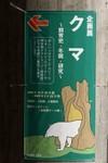 Uenozoo_20090219_42_