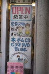 Akabane_20100127_002m