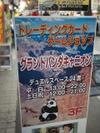 Akihabara_20110202_001_