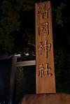 Yasukuni_20190101_001_